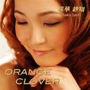 ORANGE CLOVER/咲華紗知