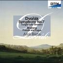 ドヴォルザーク:交響曲第7番<オルガン・ソロ版>/ブラームス:前奏曲とフーガ/アレシュ・バールタ
