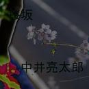 桜坂/中井 亮太郎