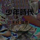 少年時代/木村信彦