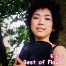 Best of Flower.wav/もも子