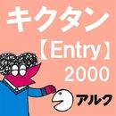 キクタン【Entry】2000【旧版】(アルク)/Alc Press,Inc,