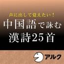 声に出して覚えたい!中国語で詠む漢詩 25首 (アルク)/山口直樹&ALC PRESS INC.
