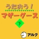 うたおう!マザーグース下 (アルク)/Alc Press,Inc,
