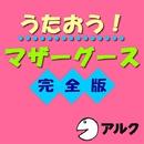 うたおう!マザーグース完全版 (アルク)/Alc Press,Inc,
