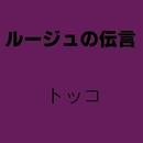 ルージュの伝言/Tokko