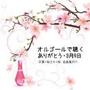 オルゴールで聴く 卒業・旅立ち・桜 名曲集 2011  ~ありがとう・3月9日~/ミュージック ボックス エンジェルス