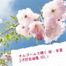 オルゴールで聴く 桜 卒業 J-POP名曲集 VOL.1/ミュージック ボックス エンジェルス