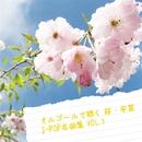オルゴールで聴く 桜 卒業 J-POP名曲集 VOL.3/ミュージック ボックス エンジェルス