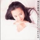 Hits & More あなたがわたしにくれたもの/和久井 映見