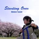 Starting Over/田辺 晋太郎