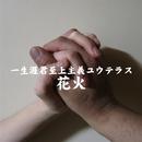花火/ユウテラス