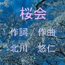 桜会/中井 亮太郎
