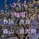 さくら(独唱)/中井 亮太郎