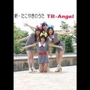 新たこやきのうた/TB-Angel