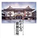 わが心の歌舞伎座/土井 淳