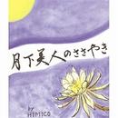 月下美人のささやき/HIMICO
