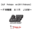 AJF Prologue ver. 2011 February ~FM戦隊 AIR JAM~/AIR JAM Friday