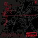 真っ黒く塗りつぶせ/Random Factor/HOT STATION