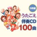 うたごえ伴奏CD100曲(5枚組)/音楽センターカラオケ