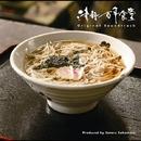 「津軽百年食堂」サウンドトラック/坂本サトル