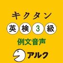 キクタン英検3級 例文音声 (アルク/オーディオブック版)/Alc Press,Inc,