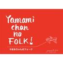 やまみちゃんのフォーク/山本幹子
