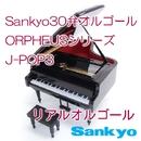 Sankyo30弁オルゴールORPHEUSシリーズJ-POP3/Sankyo リアル オルゴール