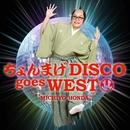 ちょんまげDISCO goes WEST/本田みちよ