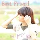 BEST FRIEND/田中千鶴