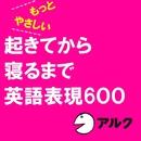 もっとやさしい 起きてから寝るまで英語表現600 (アルク/オーディオブック版)/Alc Press,Inc,
