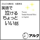 英語で泣ける ちょっといい話 (アルク/オーディオブック版)/Alc Press,Inc,