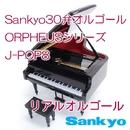 Sankyo30弁オルゴールORPHEUSシリーズJ-POP8/Sankyoリアルオルゴール