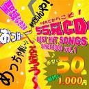 チラ見CD 2000年代編 Vol.1/チラ見セーズ