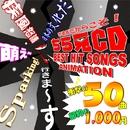 チラ見CD アニメ/チラ見セーズ