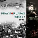 PRAY FOR JAPAN 東北に捧ぐ!/下村明彦