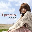 I promise/大原望美