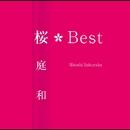 桜Best/桜庭和