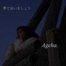夢で会いましょう/Ageha.