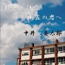手紙~拝啓十五の君へ~/中井 亮太郎