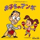 お子ちゃマンボ/文乃&文夫