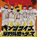 キングサイズ草野球団のテーマ/NG HEAD,KENTY GROSS,VADER,ARM STRONG,CHEHON&DINOSAUR
