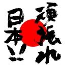 washable/トニーポッター&サニーポッツ