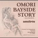 Omori Bayside Story ~5人の女性の・・・/amiIrie