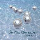 真珠の海/小林 チカコ