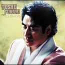 TOSHU FUKAMI sings GOLDEN POPS/深見東州