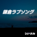 鎌倉ラブソング/SHOW-SKA