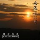 衣張山にて/佐藤 和郎