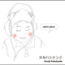 short piece/タカハシケンジ