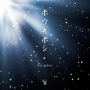 ホウキボシ feat. halyosy/SINGERS GUILD